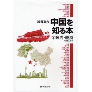 中国を知る本 1