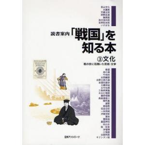 「戦国」を知る本 3