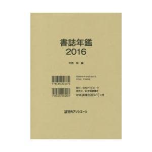書誌年鑑 2016