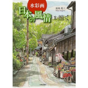 水彩画日本の風情を描く