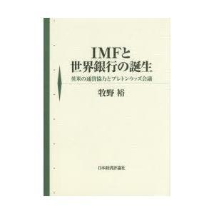 IMFと世界銀行の誕生 英米の通貨協力とブレトンウッズ会議 guruguru