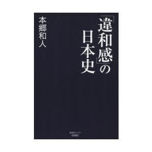 「違和感」の日本史 ぐるぐる王国 PayPayモール店