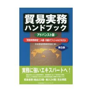 貿易実務ハンドブック 「貿易実務検定」A級・B級オフィシャルテキスト