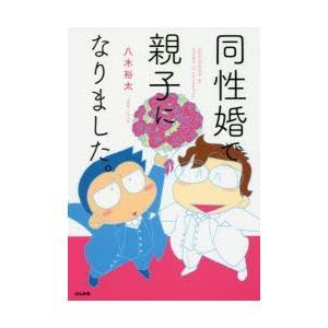 本 ISBN:9784821144532 八木裕太/著 出版社:ぶんか社 出版年月:2017年04月...
