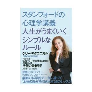 本 ISBN:9784822230968 ケリー・マクゴニガル/著 泉恵理子/監訳 出版社:日経BP...