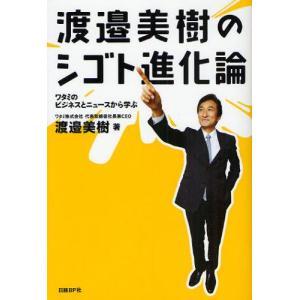 渡邉美樹のシゴト進化論 ワタミのビジネスとニュースから学ぶ