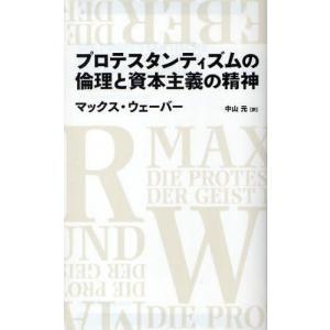 本 ISBN:9784822247911 マックス・ウェーバー/著 中山元/訳 出版社:日経BP社 ...