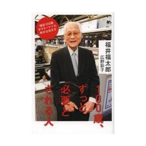 100歳、ずっと必要とされる人 現役100歳サラリーマンの幸せな生き方|guruguru