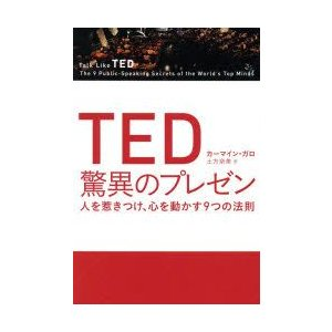 TED驚異のプレゼン 人を惹きつけ、心を動かす9つの法則