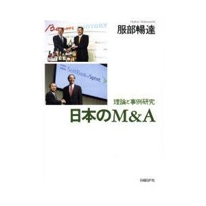 日本のM&A 理論と事例研究