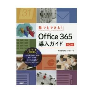 本 ISBN:9784822253967 ネクストセット/著 出版社:日経BP 出版年月:2019年...