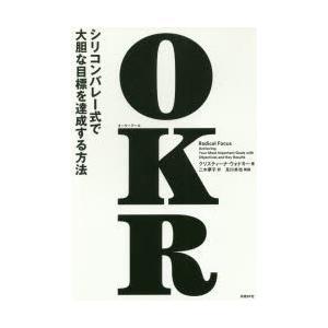 本 ISBN:9784822255640 クリスティーナ・ウォドキー/著 二木夢子/訳 出版社:日経...