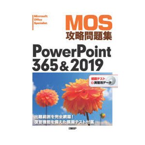 MOS攻略問題集PowerPoint 365&2019 Microsoft Office Specialist|ぐるぐる王国 PayPayモール店