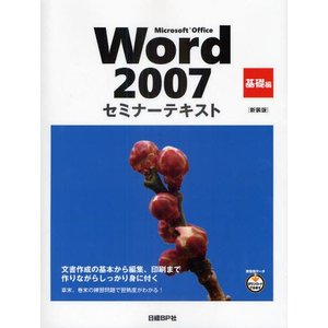 Microsoft Office Word 2007 基礎編 新装版