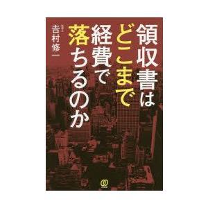 本 ISBN:9784827208702 吉村修一/著 出版社:ぱる出版 出版年月:2014年08月...