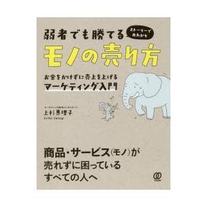 本 ISBN:9784827211696 上杉惠理子/著 出版社:ぱる出版 出版年月:2019年04...