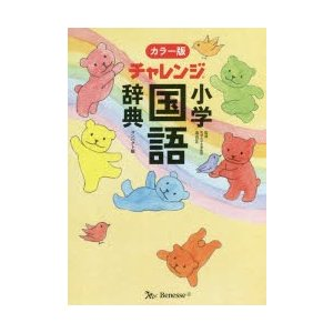 チャレンジ小学国語辞典 コンパクト版の関連商品8