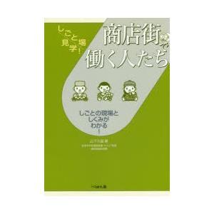 本 ISBN:9784831514523 山下久猛/著 出版社:ぺりかん社 出版年月:2016年10...