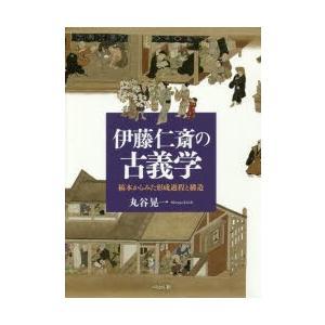 伊藤仁斎の古義学 稿本からみた形成過程と構造|guruguru