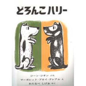 本 ISBN:9784834000207 ジーン・ジオン/ぶん マーガレット・ブロイ・グレアム/え ...