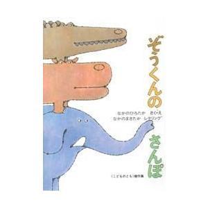 本 ISBN:9784834005158 なかの ひろたか なかの まさたか 出版社:福音館書店 出...
