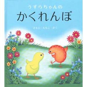 本 ISBN:9784834012309 きもとももこ/さく 出版社:福音館書店 出版年月:1994...
