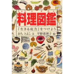 本 ISBN:9784834022087 おちとよこ/文 平野恵理子/絵 出版社:福音館書店 出版年...