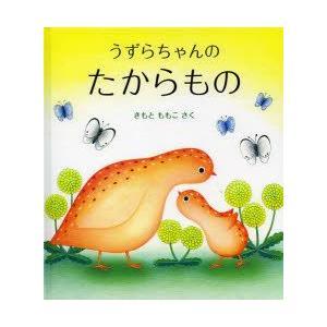 本 ISBN:9784834080131 きもとももこ/さく 出版社:福音館書店 出版年月:2013...