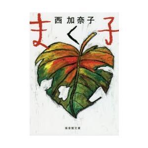 本 ISBN:9784834084436 西加奈子/著 出版社:福音館書店 出版年月:2019年02...