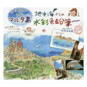 はじめてさんと歩くマルタ島地中海からの水彩色鉛筆Lesson