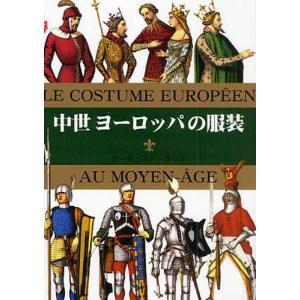 中世ヨーロッパの服装の関連商品4