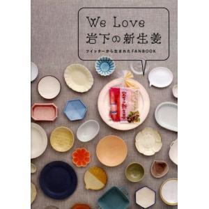 We Love岩下の新生姜 ツイッターから生まれたFANBO...