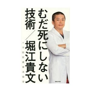 本 ISBN:9784838728855 堀江貴文/著 予防医療普及協会/著 出版社:マガジンハウス...