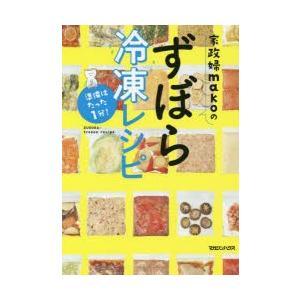 本 ISBN:9784838730308 mako/著 出版社:マガジンハウス 出版年月:2019年...