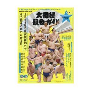 大相撲観戦ガイド|guruguru