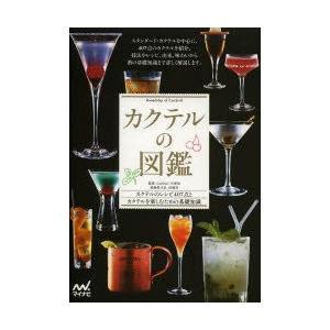 カクテルの図鑑 カクテルのレシピ407点とカクテルを楽しむための基礎知識|ぐるぐる王国 PayPayモール店