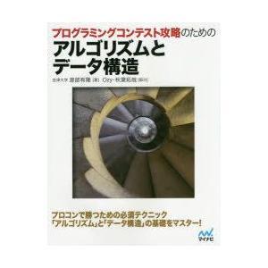 本 ISBN:9784839952952 渡部有隆/著 出版社:マイナビ出版 出版年月:2015年0...