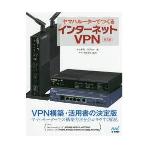 ヤマハルーターでつくるインターネットVPN