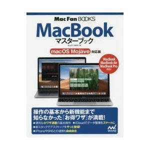 MacBookマスターブック ぐるぐる王国 PayPayモール店