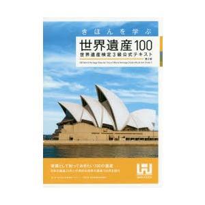 本 ISBN:9784839968786 世界遺産アカデミー/監修 世界遺産検定事務局/著 出版社:...