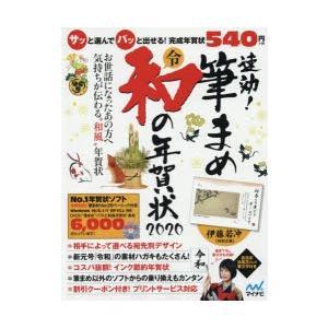 本 ISBN:9784839970062 速効!筆まめ和の年賀状編集部/編著 出版社:マイナビ出版 ...