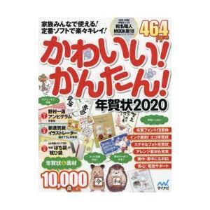 本 ISBN:9784839970086 かわいい!かんたん!年賀状編集部/編著 出版社:マイナビ出...
