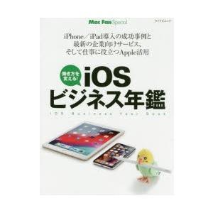 iOSビジネス年鑑 働き方を変える! iPhone/iPad導入の成功事例と最新の企業向けサービス、...