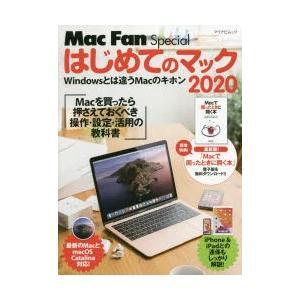 はじめてのマック Windowsとは違うMacのキホン 2020