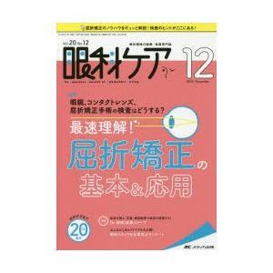 眼科ケア 眼科領域の医療・看護専門誌 第20巻12号(2018-12)