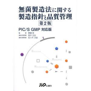 無菌製造法に関する製造指針と品質管理 PIC/S GMP対応版
