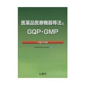 医薬品医療機器等法とGQP・GMP 平成27年版