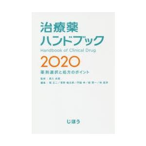 治療薬ハンドブック 薬剤選択と処方のポイント 2020
