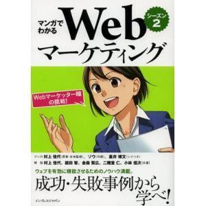 本 ISBN:9784844332985 村上佳代/マンガ原案・全体監修 ソウ/マンガ作画 星井博文...