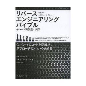 本 ISBN:9784844334798 姜秉卓/著 金輝剛/監修 金凡峻/訳 出版社:インプレスジ...